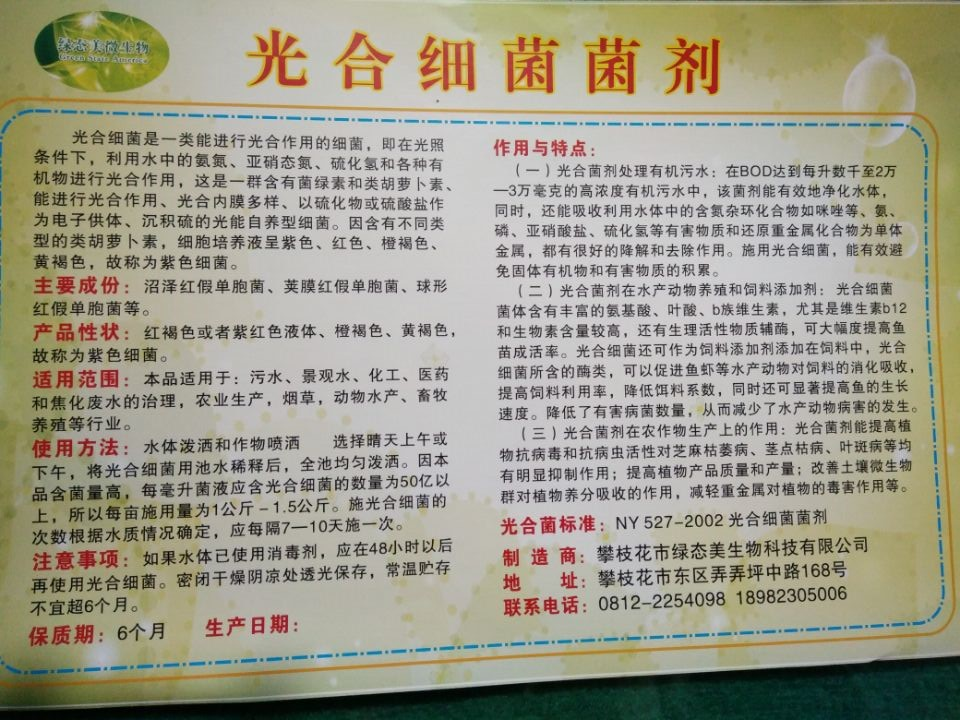 光合细菌菌剂