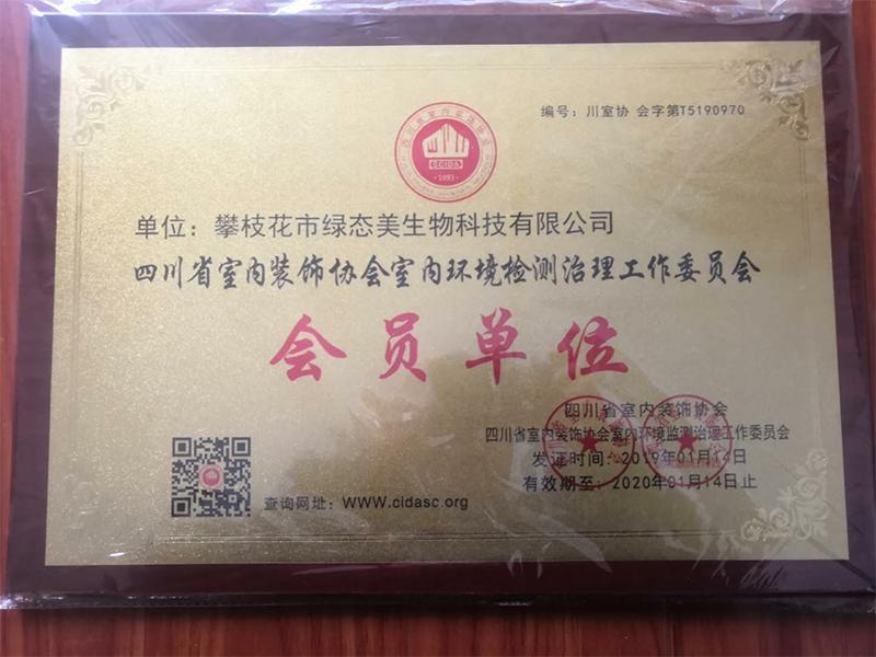 四川省室內裝飾協會室內環境檢測治理工作委員會會員單位