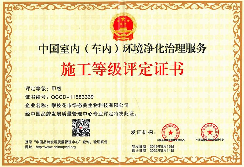 中國室內(車內)環境凈化治理服務施工等級評定證書