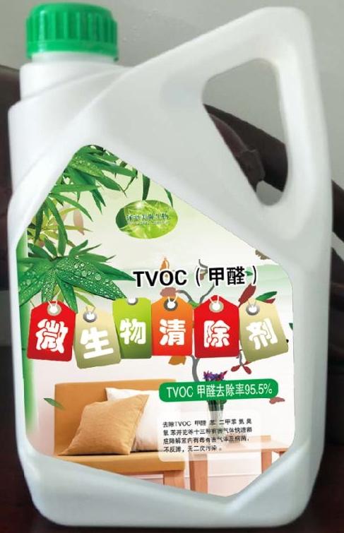 TVOC(甲醛)微生物清除剂